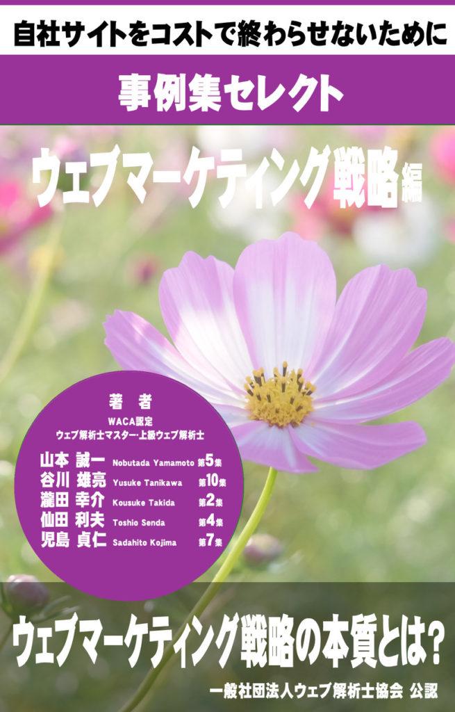 事例集セレクト ウェブマーケティング戦略編